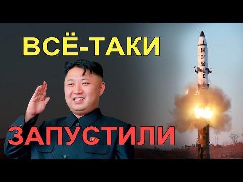 Северная Корея запустила ракету   Пентагон и Южная Корея примет меры