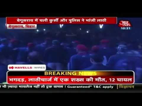 बिहार: छठ पर Sapna Choudhary के शो में हुड़दंग, 1 की मौत, 12 लोग जख्मी