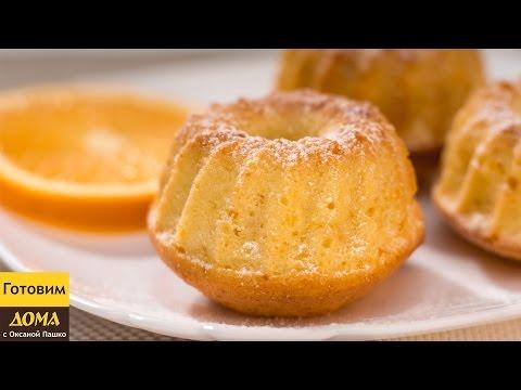 Ароматные Апельсиновые Маффины. Самый вкусный рецепт. ГОТОВИМ ДОМА