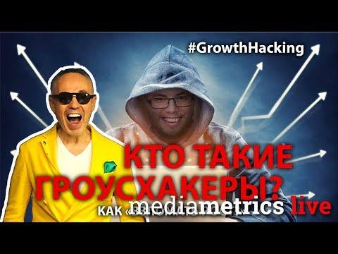 Защита Трещёва. Кто такие Гроусхакеры?   Growth Hacking