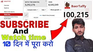 subscribe and watch time 10 दिन में पूरा करो  how to complete subscribe watch time Youtube gyani.