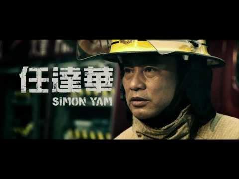 《救火英雄》Filmart 2013 預告