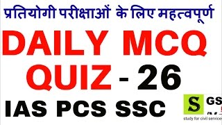 DAILY MCQ QUIZ - PART 26 || GS +CURRENT AFFAIRS || UPPSC || PCS || SSC || All competitive Exams