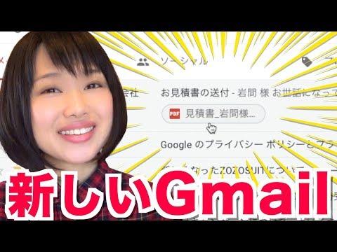 【新しいGmail】もう試した? 使いやすくなった表示や新機能を紹介