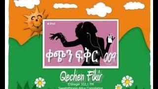 Qechen Fikir 009 (Radio Drama) Sheger 102. 1 FM - MP4