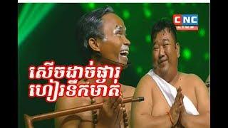 Download Lagu សើចដាច់ផ្ងារហៀរទឹកមាត់ - Pekmi – CNC comedy - fun khmer - កំប្លែង Gratis STAFABAND