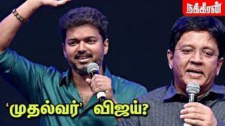 சன் பிக்சர்ஸ் சப்போர்ட்டில் மினி மாநாடு... Vijay Sarkar audio Launch Speech | Vijay Politics