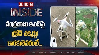 Focus on Drone flying over Chandrababuand#39;s House Stirs Up Row | Inside