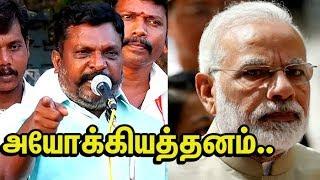 Thirumavalavan about Modi Government | Cauvery Issue | Cauvery protest