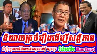 Khan sovan talk about every problem for peace in Cambodia | Cambodia hot news