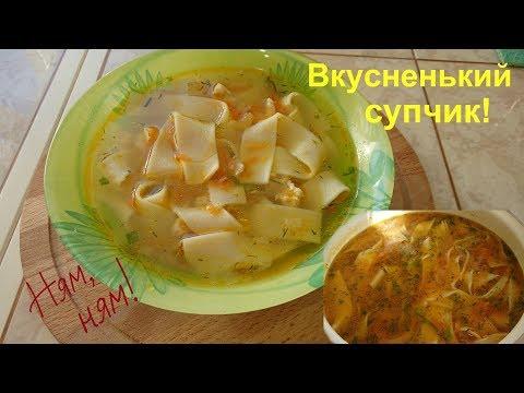Куриный суп с домашней лапшой. Вкуснота!
