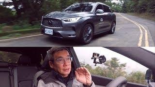 【統哥】兼顧省油與馬力的可變壓縮比引擎,INFINITI QX50 試駕