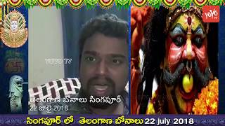 Jabardasth Ramu Welcomes For Telangana Bonalu Celebrations in Singapore