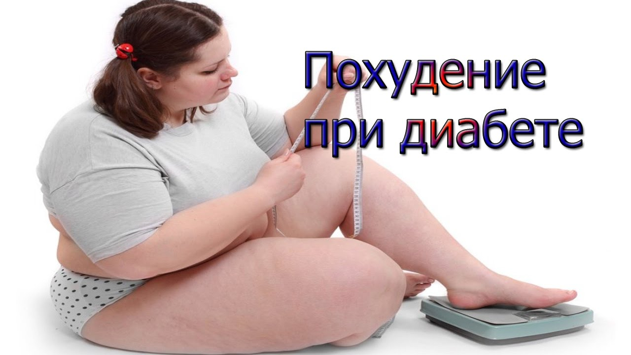 Почему при сахарном диабете 2 типа человек худеет