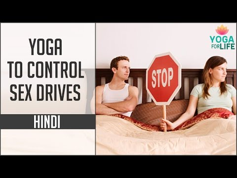 Yoga To Control Sex Drives | Yoga In Hindi video