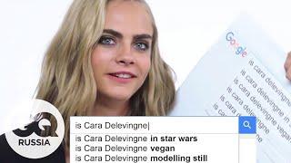 Кара Делевинь отвечает на самые распространенные запросы о себе