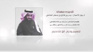 قصيده مهداه لـ رجل الاعمال بدر بن فالح بن مسحل المقاطي