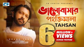 Valobashar Pongktimala | Tahsan | New Song | Full HD