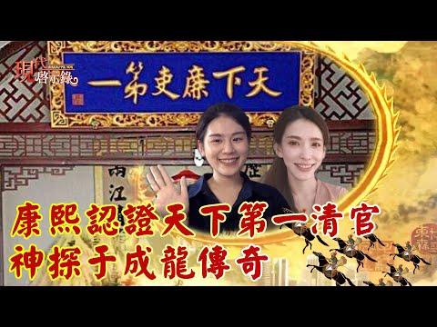 台灣-現代啟示錄-20210723 康熙認證天下第一清官 神探于成龍傳奇