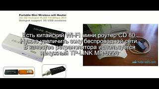 3G/4G Smart Router+Repeator Mode TP-Link_MR-3220