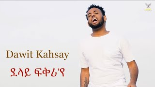 Dawit Kahsay Delayi Fkri'ye {ደላይ ፍቅሪ'የ]  New Eritrean Music 2018