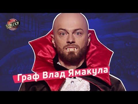 Граф Влад Ямакула - Воробушек   Лига Смеха 2018