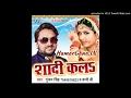 Dhire Dhire Khola Saket Choliya - Shadi Kala - Gunjan Singh - Bhojpuri 2017 Latest Album Song Mp3