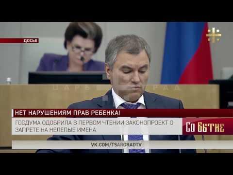ТЕРМОБЕЛЬЕ закон о запрете имен в россии если