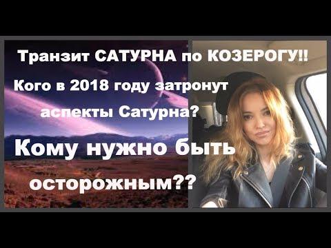 Гороскоп на 2018 козерог карьера