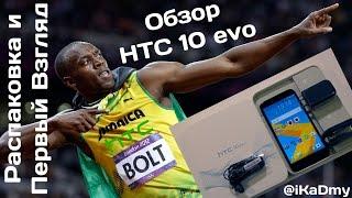 Обзор HTC 10 evo: Распаковка и Первый Взгляд (HTC Bolt)