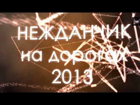 НЕЖДАНЧИК 2013 #1 / Подборка аварий ДТП [HD]