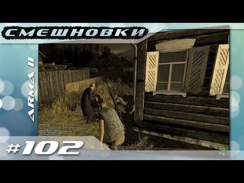 """Смешновки #102 - ARMA II: Wasteland - """"Ночные поиски"""""""