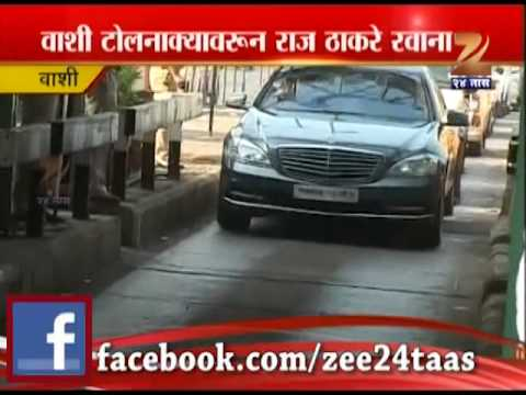 Raj Thackeray Passed Vashi Toll Naka Without Paying Toll video