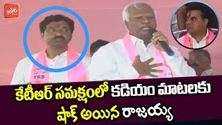 Rajaiah Shocks on Kadiyam Srihari Speech at Station Ghanpur TRS Public Meeting | KTR