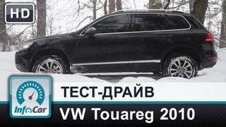 Длинный тест VW Touareg NF от команды InfoCar.ua
