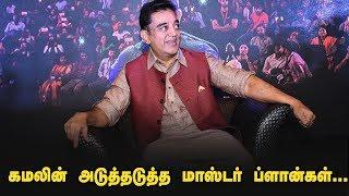 Tamilnadu Politics: Kamal Haasan's new master plan!