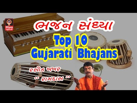 Top 10 Gujarati Bhajan Non Stop 2017 - Top 10 Hemant Chauhan Bhajan - Gujarati Songs Bhajan Non 2017