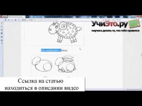 Видео как научиться рисовать животных поэтапно