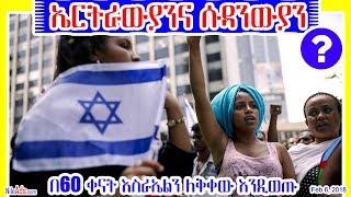 Israel : ኤርትራውያን እና ሱዳንውያን በ60 ቀናት እስራኤልን ለቅቀው እንዲወጡ - Israel Africa Eritrea Sudan - DW