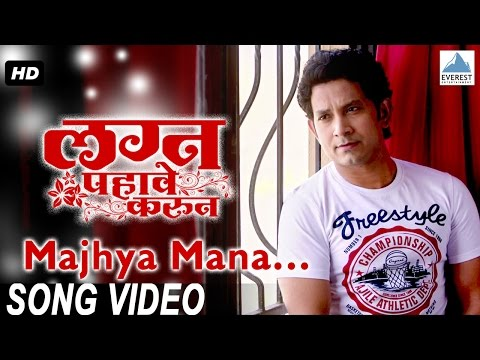 Majhya Mana - Official Full Song - Lagna Pahave Karun video