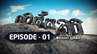 Vessagiri   Episode -01   2021-10-14