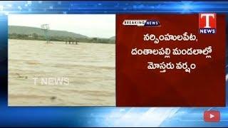 Heavy Rains In Khammam Badradri Kothagudem Dist  | Telangana  live Telugu