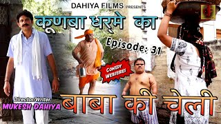 KUNBA DHARME KA || Episode 31 : चेली की सेवा (Cheli Ki Seva) || Mukesh Dahiya Comedy || DAHIYA FILMS