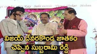విజయ్  దేవరకొండ  జాతకం చెప్పిన  సుబ్బరామి  రెడ్డి  T Subbarami Reddy Says Vijay Deverakonda jathakam