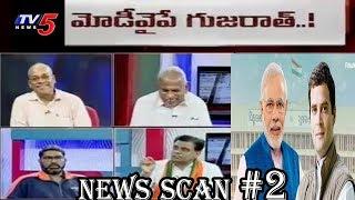 కాంగ్రెస్ ని BJP మళ్లీ దెబ్బకొట్టిందా..? - Gujarat Exit Polls - News Scan #2 TV5 News - netivaarthalu.com