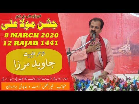 Jawed Mirza | Jashan-e-Mola Ali - 12 Rajab 2020 - Imam Bargah Shuhdah-e-Karbala