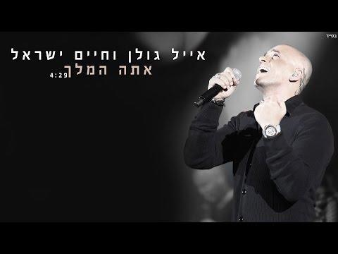 אייל גולן וחיים ישראל - אתה המלך