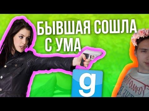 Garry's Mod - Лучшее! (БЫВШАЯ СОШЛА С УМА) Gmod - Гарис Мод