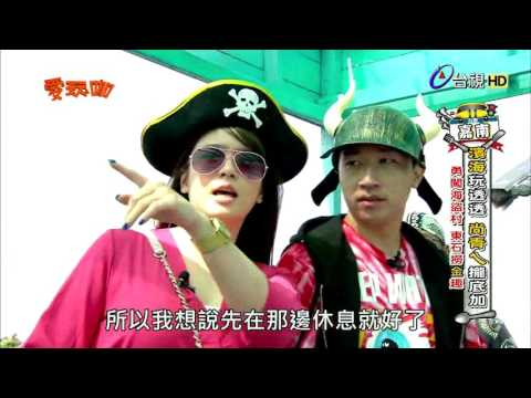 台綜-愛玩咖-20151202 濱海玩透透 尚青ㄟ攏底加
