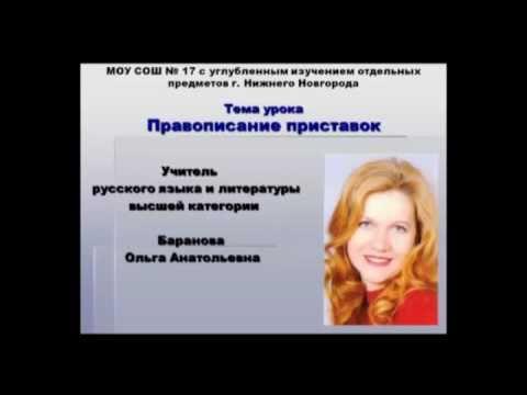 Уроки по русскому языку - видео